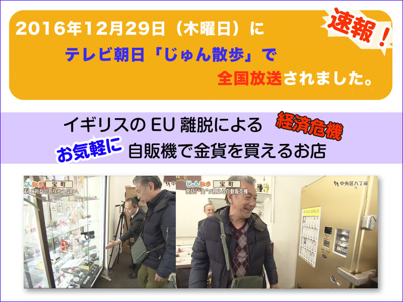 テレビ朝日 スーパーJチャンネルで全国放送されました。