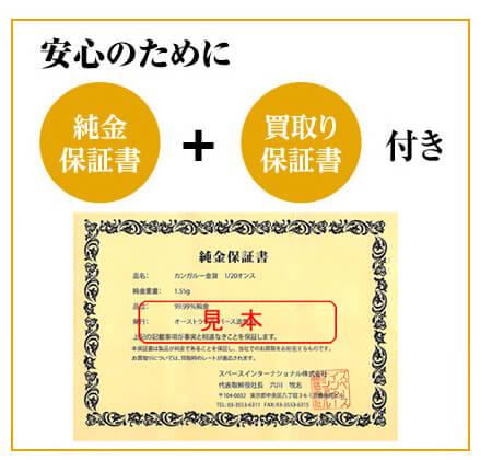 純金保証書と買取保証書