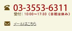 TEL:03-3553-6311