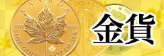 金貨の販売ページ