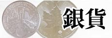銀貨の販売ページ