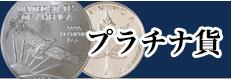 プラチナコインの販売ページ
