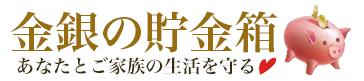金貨、銀貨販売のスペースインターナショナル株式会社