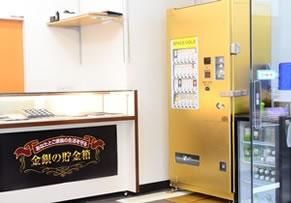 金貨や銀貨が購入できる自動販売機