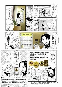 金貨の自動販売機の漫画