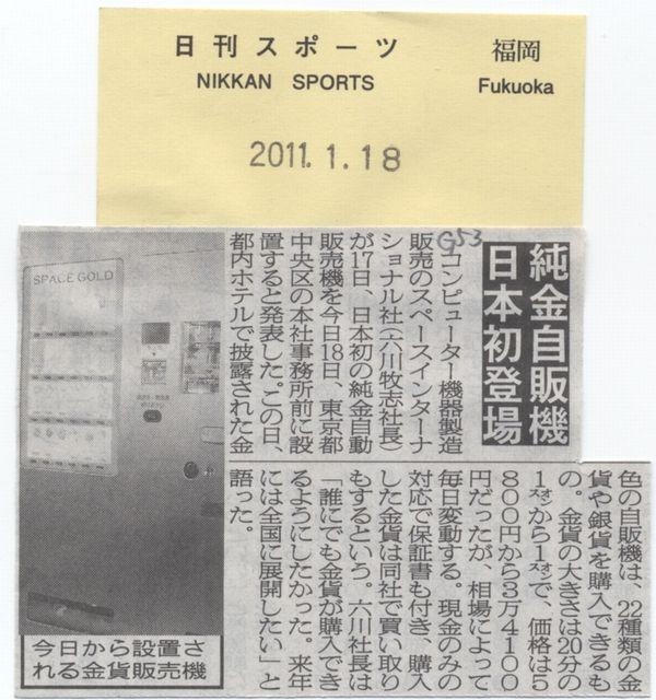 日刊スポーツ(福岡)