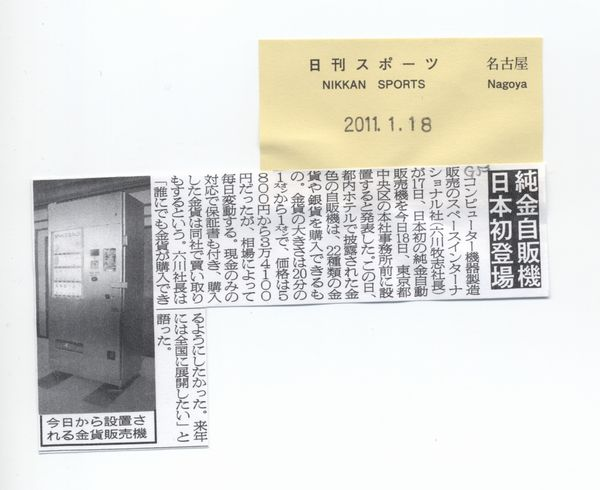 日刊スポーツ(名古屋)