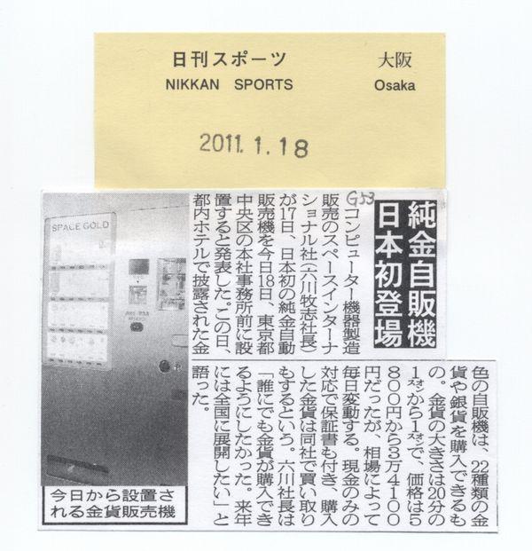 日刊スポーツ(大阪)