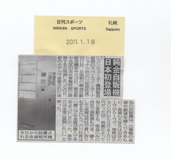 日刊スポーツ(札幌)