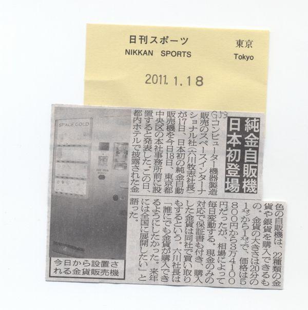 日刊スポーツ(東京)