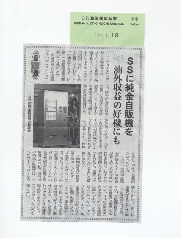日刊油業報知新聞