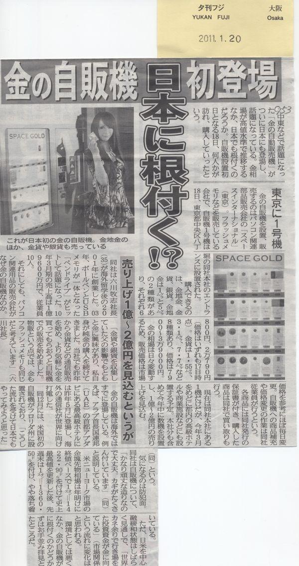 夕刊フジ(大阪)