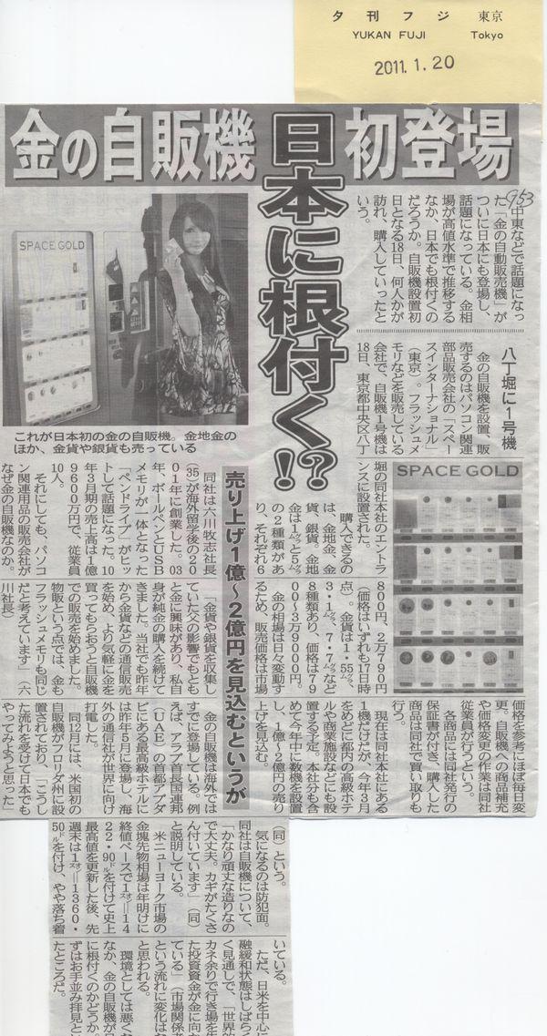夕刊フジ(東京)